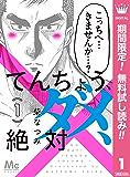 てんちょう、ダメ、絶対【期間限定無料】 1 (マーガレットコミックスDIGITAL)