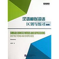 汉语相似词语区别与练习:初级