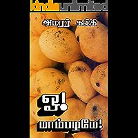 ஓ மாம்பழமே! (Tamil Edition)