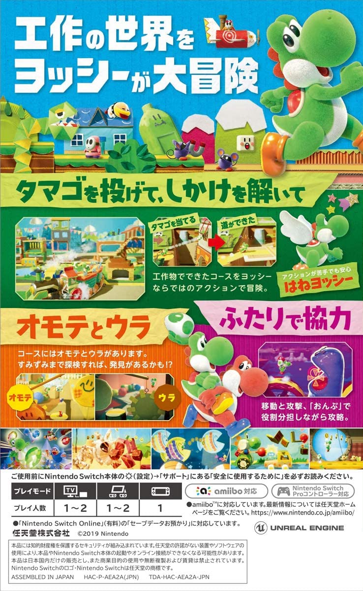 Yoshis Crafted World NINTENDO SWITCH REGION FREE JAPANESE VERSION ...