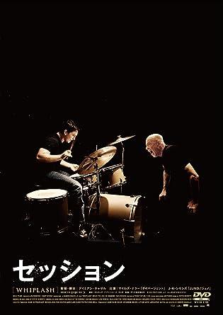 Amazon | セッション [DVD] | 映画