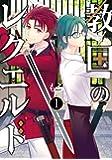 教国のレクエルド(1) (Gファンタジーコミックス)