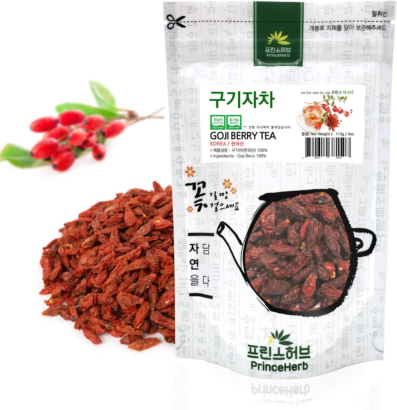 Amazon Com Medicinal Korean Herb Goji Berry Tea Wolfberry