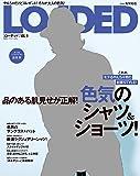 LOADED VOL.9~表紙・巻頭亀梨和也!!~(ローデッド) (メディアボーイMOOK)