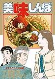 美味しんぼ 107 (ビッグコミックス)