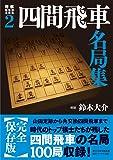 将棋戦型別名局集2 四間飛車名局集 (.)