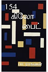 154 Kilobite: 154 கிலோ பைட் (Tamil Edition) Kindle Edition