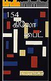 154 Kilobite: 154 கிலோ பைட் (Tamil Edition)