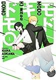 モドキドモ(1) (ガンガンコミックスONLINE)