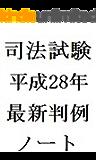 司法試験平成28年最新判例ノート