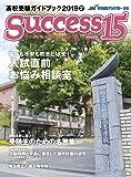 高校受験ガイドブック 2019 2 サクセス15