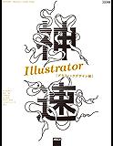 神速Illustrator[グラフィックデザイン編] CC対応 (Web Professional Books)
