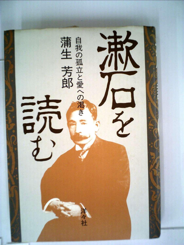 漱石を読む―自我の孤立と愛への...