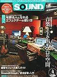 SOUND DESIGNER (サウンドデザイナー) 2013年 04月号 [雑誌]