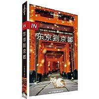 Lonely Planet孤独星球:IN·东京到京都(2017年版)