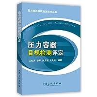 压力容器目视检测评定/压力容器目视检测技术丛书