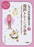 しゃべれれば歌える! (2) 発声トレーニング教本~カラダという楽器が手に取るように分かる本~ (見てすぐできる!  12ステップで覚える)