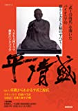 NHK大河ドラマ歴史ハンドブック 平 清盛 (NHKシリーズ)