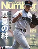 Number(ナンバー)858号 甲子園熱球白書「真夏の絆」