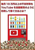 毎月10万円以上の不労所得をYouTubeを自動販売機のように利用して稼ぐ方法とは?[2016年版]