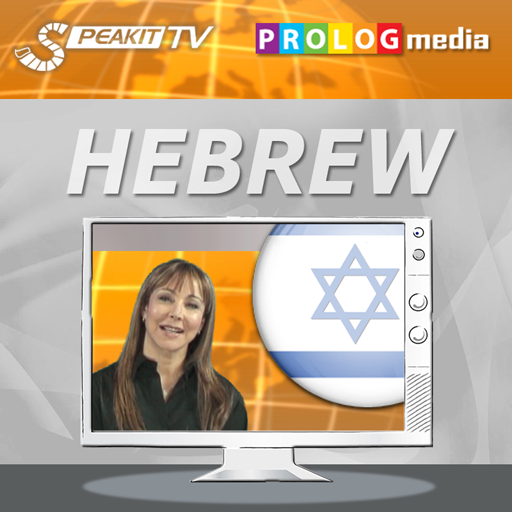 HEBREW - On Video! (51000)