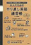 大人のためのやり直し英語練習帳: 中学用英和・和英辞典の内容だけで作った (実用外国語)