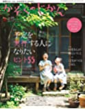 かぞくのじかん Vol.48 夏 2019年 06月号 [雑誌]