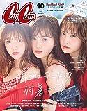 CanCam(キャンキャン) 2019年 10 月号 [雑誌]