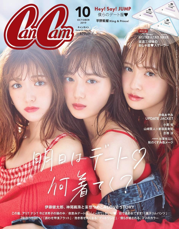 CanCam(キャンキャン) 2019年 10 月号