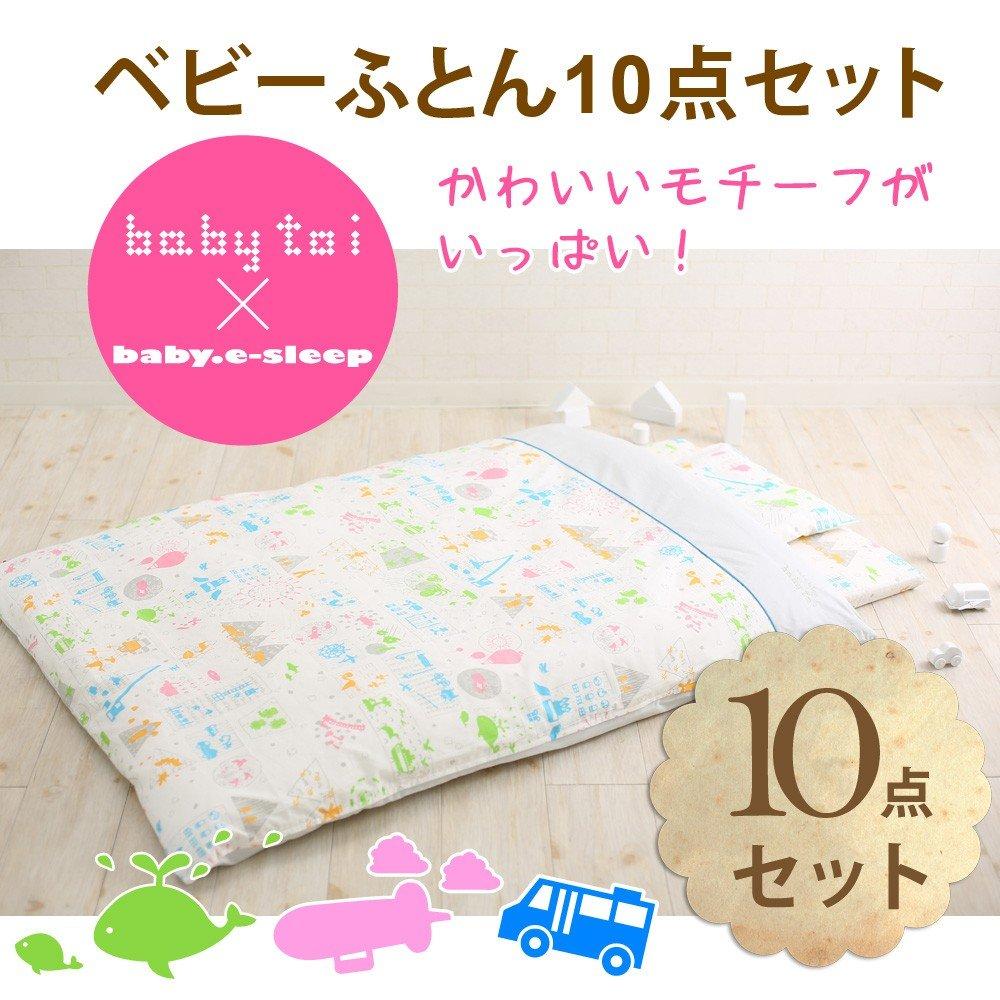 赤ちゃん 布団セット 高密度の生地を使用,ダニを中に通しません。 簡単 【ベビー布団】baby toi ベビー ふとん10 点セット 防ダニ 組布団 洗える   B00OK06JME