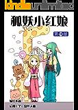 狐妖小红娘 10