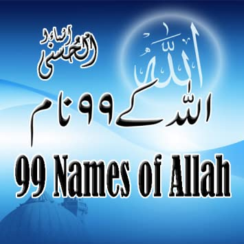 Amazon com: Allah k 99 name: Appstore for Android