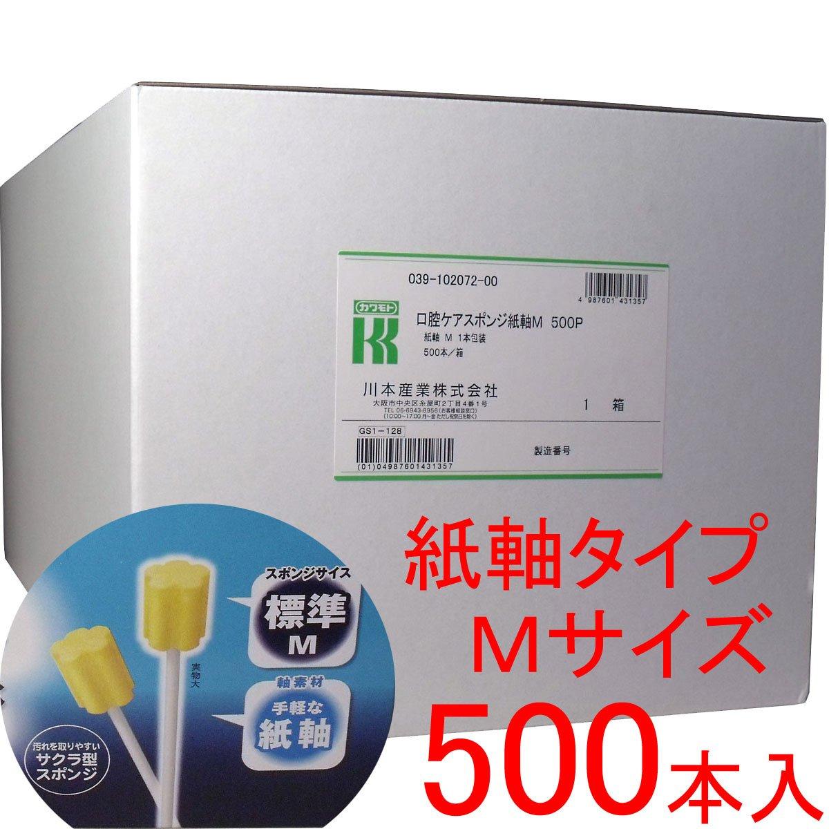 川本産業 マウスピュア口腔ケアスポンジ 紙軸 500本 500本 M B006JDBYRA