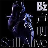 声明 / Still Alive (初回限定盤)をアマゾンで購入