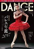 DANCE MAGAZINE (ダンスマガジン) 2017年 1月号 バレエ年鑑2017 & アリーナ・コジョカルとじ込みポスターカレンダー2017