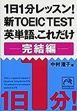 1日1分レッスン! 新TOEIC TEST英単語、これだけ 完結編 (祥伝社黄金文庫)