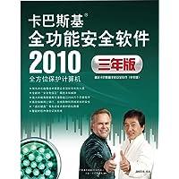 卡巴斯基全功能安全软件2010(1用户 3年免费升级)