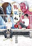鬼死ね(1) (ビッグコミックス)