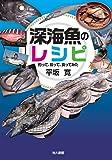 深海魚のレシピ: 釣って、拾って、食ってみた