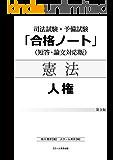 合格ノート人権(3版)