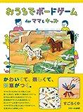 おうちでボードゲーム for ママ&キッズ