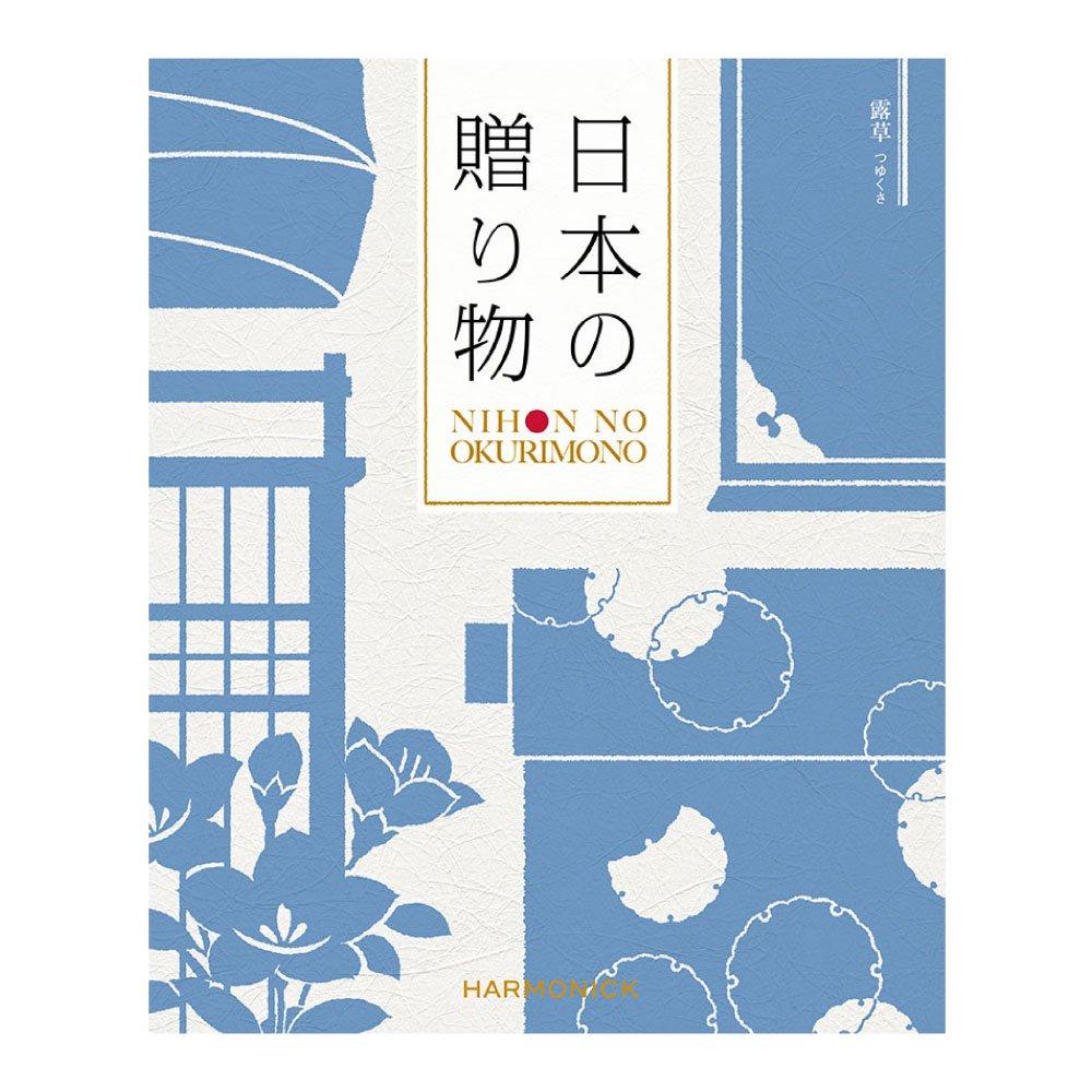 カタログギフト 日本の贈りもの 5つもらえる テイクファイブ 露草(つゆくさ) 5ファイブ CATJAPAN002FV B075KQL4G6