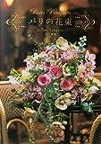 パリの花束 Paris Bouquets