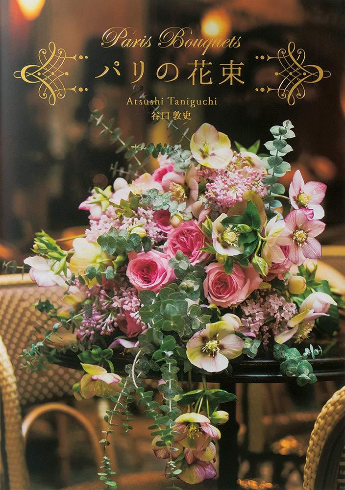 Paris Bouquets (Japanese Edition)