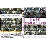 某女子校 身体検査のぞき1 PPG001 [DVD]