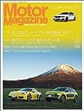Motor Magazine (モーターマガジン) 2017年2月号 [雑誌]