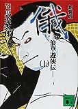 新装版 俄(上) 浪華遊侠伝 (講談社文庫)