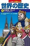 小学館版学習まんが 世界の歴史 6 中世ヨーロッパ (学習まんが 小学館版)