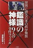 「鑑識の神様」9人の事件ファイル―世界に誇る日本の科学警察
