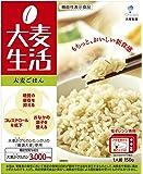 大塚製薬 大麦生活 大麦ごはん 150g×10箱